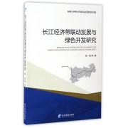 长江经济带联动发展与绿色开发研究