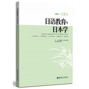 日语教育与日本学(2016第9辑)