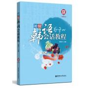 初级韩语会话教程