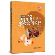 中级韩语会话教程