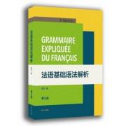 法语基础语法解析(第3版)