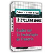 法语词汇构词法研究