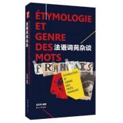 法语词苑杂谈