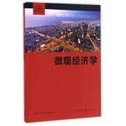 微观经济学(高等院校经济学管理学核心课教材)