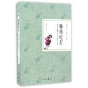 韩国纪行(无穷花盛开的锦绣江山)/朝鲜半岛三部曲