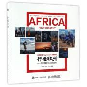 行摄非洲--旅行摄影与后期指南