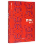 猫城记/学生版老舍作品系列
