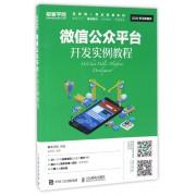 微信公众平台开发实例教程/互联网+职业技能系列