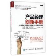 产品经理创新手册(从消费者洞察到产品研发与上市全流程指南)