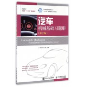 汽车机械基础习题册(第2版职业院校汽车类十三五规划教材)