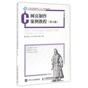 网页制作案例教程(第2版21世纪高等教育计算机规划教材)