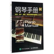 钢琴手册(选购养护修理调音及疑难问题解答修订版)