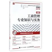工商管理专业知识与实务(附光盘初级2017年全国经济专业技术资格考试专用教材)