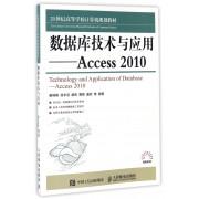 数据库技术与应用--Access2010(21世纪高等学校计算机规划教材)