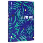 小坡的生日/学生版老舍作品系列