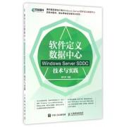 软件定义数据中心(Windows Server SDDC技术与实践)