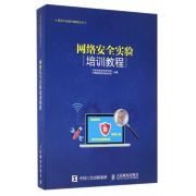 网络安全实验培训教程/网信干部培训辅导丛书