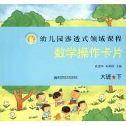 数学操作卡片(大班下)/幼儿园渗透式领域课程