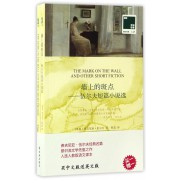 墙上的斑点--伍尔夫短篇小说选(赠英文版)/双语译林壹力文库