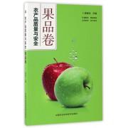 农产品质量与安全(果品卷)