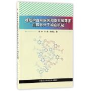 橡胶树白粉病害和草甘膦药害生理与分子响应机制