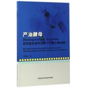 产油酵母Rhodosporidium toruloides利用廉价原料发酵生产微生物油脂