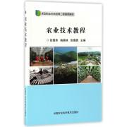 农业技术教程(新型职业农民培育工程通用教材)