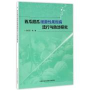 西瓜甜瓜细菌性果斑病流行与防治研究