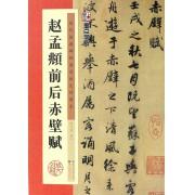 赵孟頫前后赤壁赋(历代经典碑帖高清放大对照本)