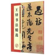 王铎书法精选(历代经典碑帖高清放大对照本)