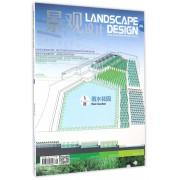 景观设计(2016年11月20日NO.6总第78期)
