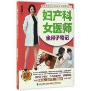 妇产科女医师坐月子笔记(全彩插图版)