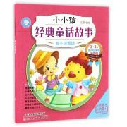 我不说谎话(大字大图拼音版0-3岁亲子共读彩绘珍藏版)/小小孩经典童话故事/经典故事系列