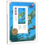 森林报(注音美绘版)/世界经典童话/中外名家典藏书系