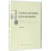 马克思社会形态理论及其中国实践研究