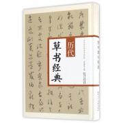 历代草书经典(精)/中华历代传世书法经典