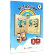 语文(2年级第2学期全新版)/随堂练习与单元测试