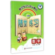 数学(5年级第2学期全新版)/随堂练习与单元测试