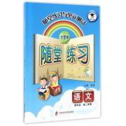 语文(4年级第2学期全新版)/随堂练习与单元测试