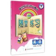 英语(5年级第2学期全新版)/随堂练习与单元测试
