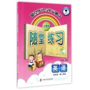 英语(4年级第2学期全新版)/随堂练习与单元测试