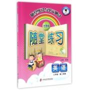 英语(3年级第2学期全新版)/随堂练习与单元测试