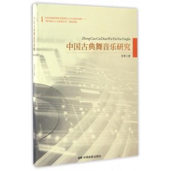 中国古典舞音乐研究