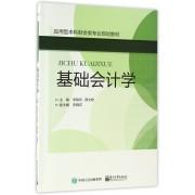 基础会计学(应用型本科财会类专业规划教材)