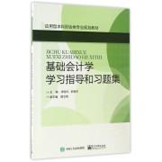基础会计学学习指导和习题集(应用型本科财会类专业规划教材)