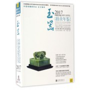 玉器(2017中国艺术品拍卖年鉴)