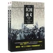 民国演义(现代白话版上下)