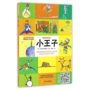 小王子(中英对照经典彩绘版)/世界经典图画书