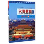 汉语教程(附光盘语言技能类1年级教材第3版第3册上对外汉语本科系列教材)