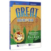 GREAT国际青少英语(3)